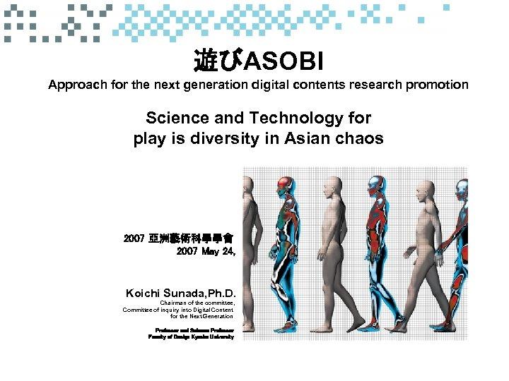 遊びASOBI Approach for the next generation digital contents research promotion Science and Technology for