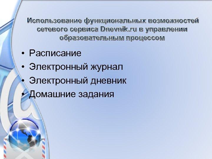 Использование функциональных возможностей сетевого сервиса Dnevnik. ru в управлении образовательным процессом • • Расписание