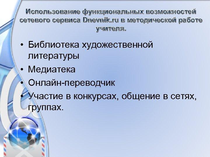 Использование функциональных возможностей сетевого сервиса Dnevnik. ru в методической работе учителя. • Библиотека художественной
