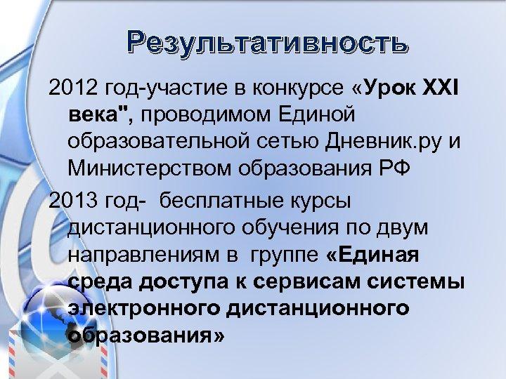 Результативность 2012 год-участие в конкурсе «Урок XXI века