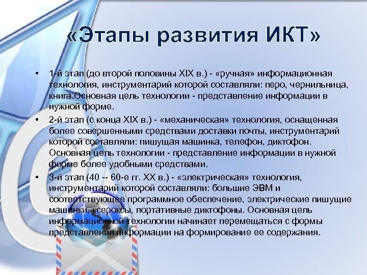 «Этапы развития ИКТ» • • • 1 -й этап (до второй половины XIX