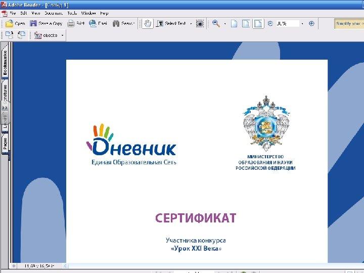 Результативность 2012 год- участие в конкурсе «Урок XXI века