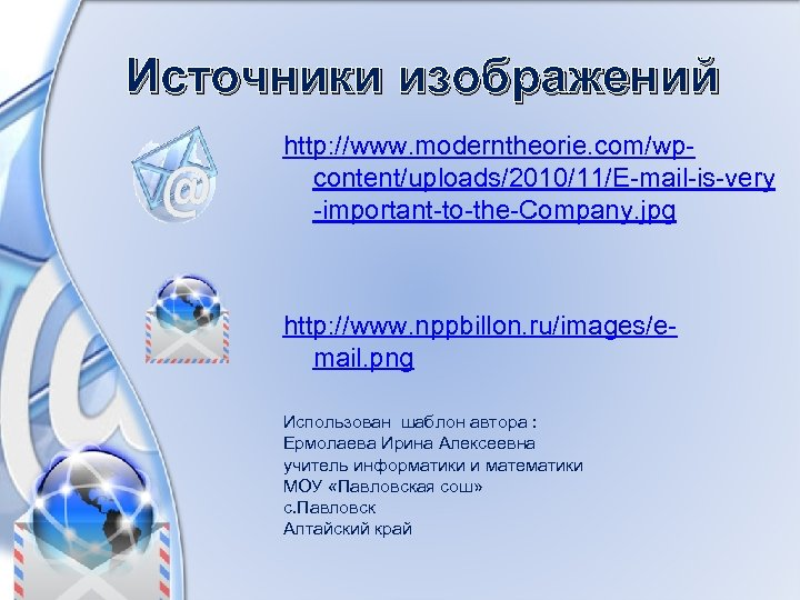Источники изображений http: //www. moderntheorie. com/wpcontent/uploads/2010/11/E-mail-is-very -important-to-the-Company. jpg http: //www. nppbillon. ru/images/email. png Использован