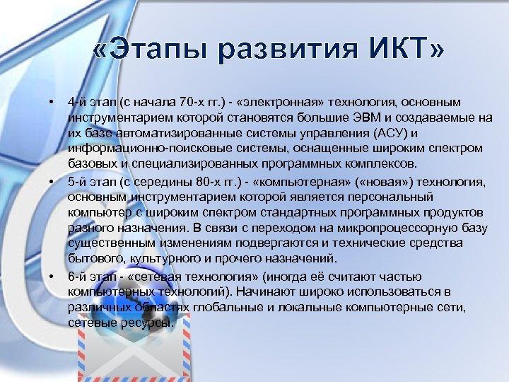 «Этапы развития ИКТ» • • • 4 -й этап (с начала 70 -х