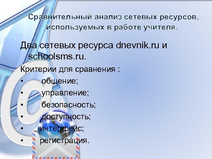 Сравнительный анализ сетевых ресурсов, используемых в работе учителя. Два сетевых ресурса dnevnik. ru и