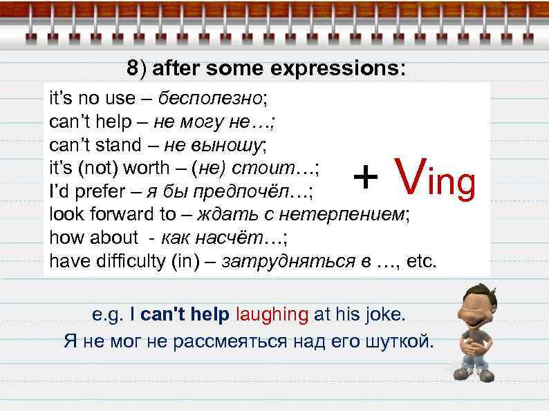 8) after some expressions: it's no use – бесполезно; can't help – не могу
