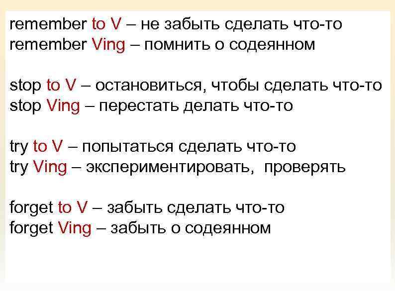 remember to V – не забыть сделать что-то remember Ving – помнить о содеянном