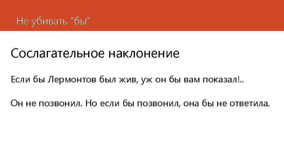 """Не убивать """"бы"""" Сослагательное наклонение Если бы Лермонтов был жив, уж он бы вам"""