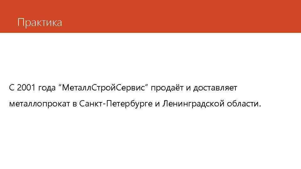"""Практика С 2001 года """"Металл. Строй. Сервис"""" продаёт и доставляет металлопрокат в Санкт-Петербурге и"""