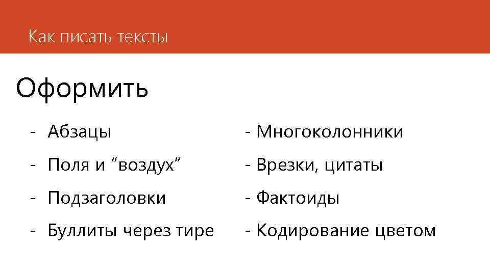"""Как писать тексты Оформить - Абзацы - Многоколонники - Поля и """"воздух"""" - Врезки,"""