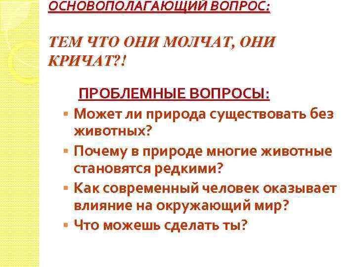 ОСНОВОПОЛАГАЮЩИЙ ВОПРОС: ТЕМ ЧТО ОНИ МОЛЧАТ, ОНИ КРИЧАТ? ! § § ПРОБЛЕМНЫЕ ВОПРОСЫ: Может