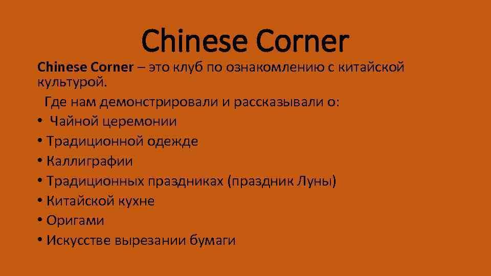 Chinese Corner – это клуб по ознакомлению с китайской культурой. Где нам демонстрировали и