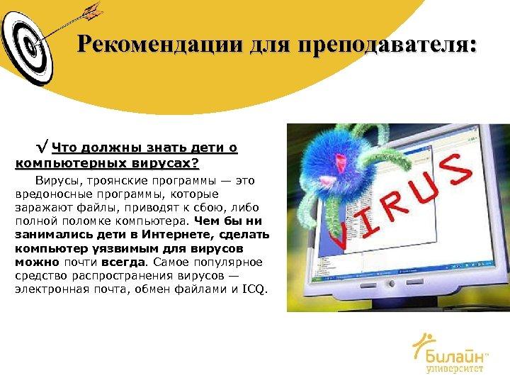 Рекомендации для преподавателя: √ Что должны знать дети о компьютерных вирусах? Вирусы, троянские программы