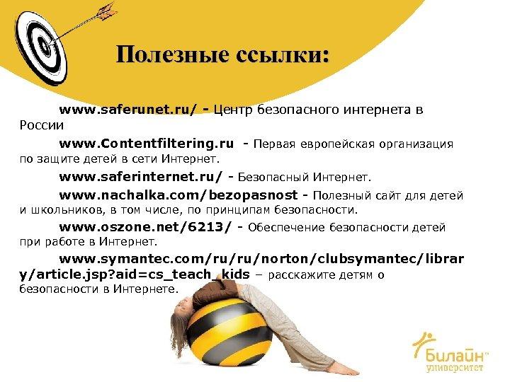 Полезные ссылки: www. saferunet. ru/ - Центр безопасного интернета в России www. Contentfiltering. ru