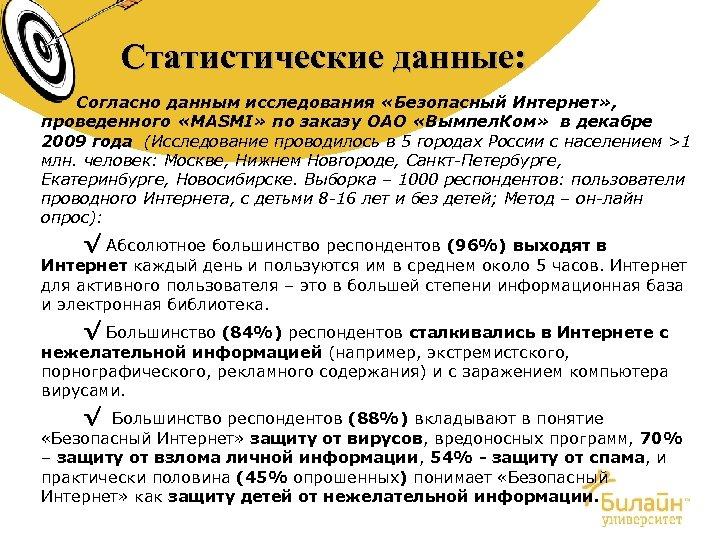 Статистические данные: • Согласно данным исследования «Безопасный Интернет» , проведенного «MASMI» по заказу ОАО