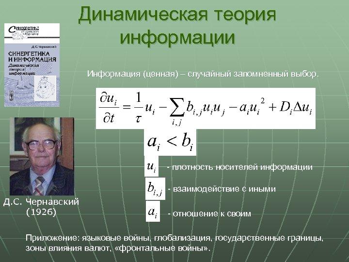 Динамическая теория информации Информация (ценная) – случайный запомненный выбор. - плотность носителей информации -