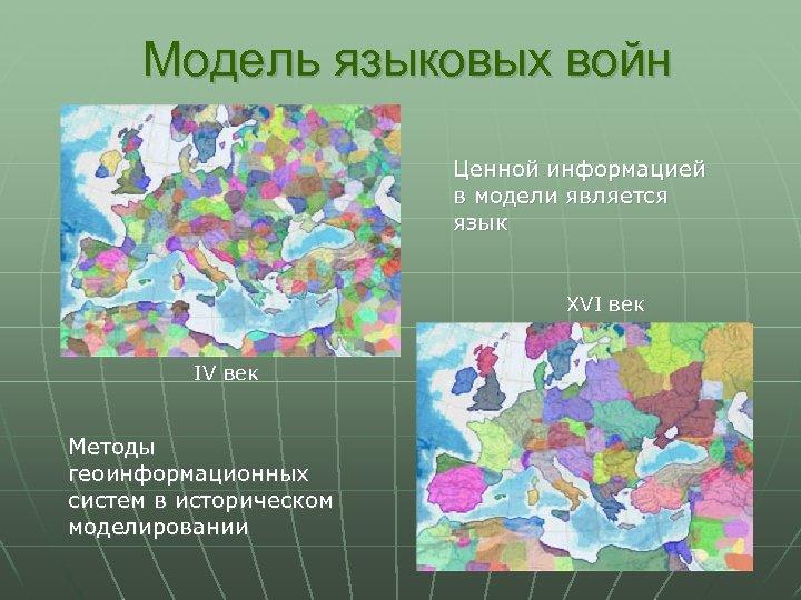 Модель языковых войн Ценной информацией в модели является язык XVI век IV век Методы