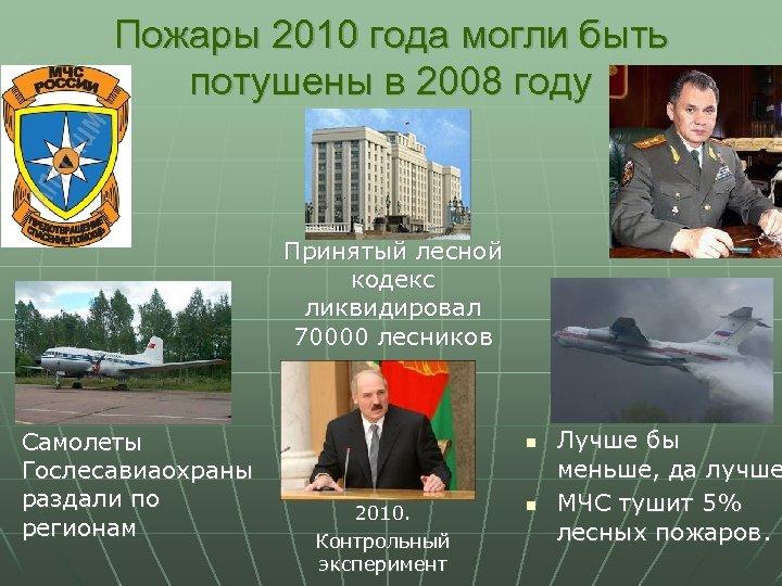 Пожары 2010 года могли быть потушены в 2008 году Принятый лесной кодекс ликвидировал 70000