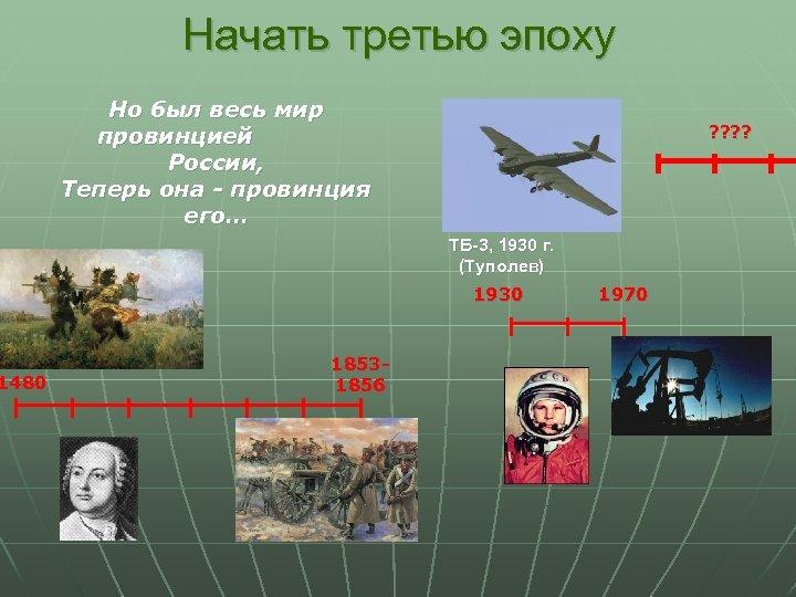 1480 Начать третью эпоху Но был весь мир провинцией России, Теперь она - провинция