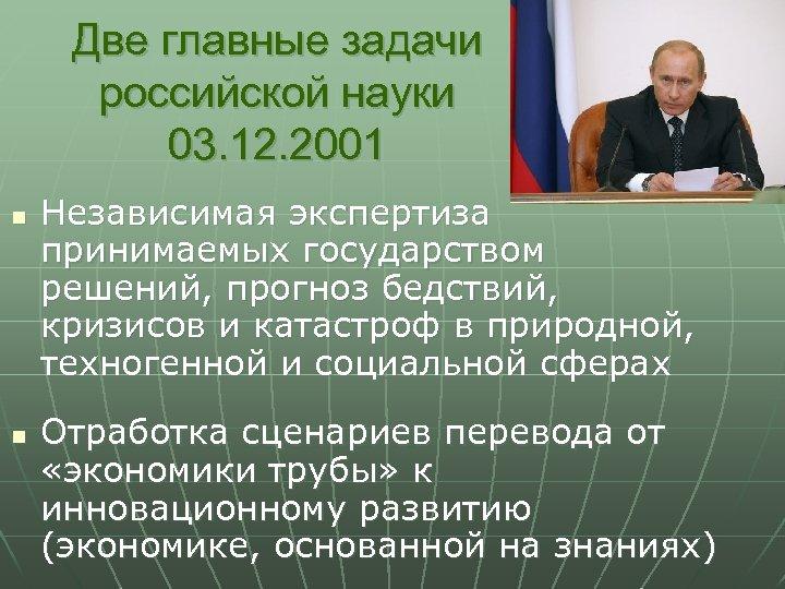 Две главные задачи российской науки 03. 12. 2001 n n Независимая экспертиза принимаемых государством
