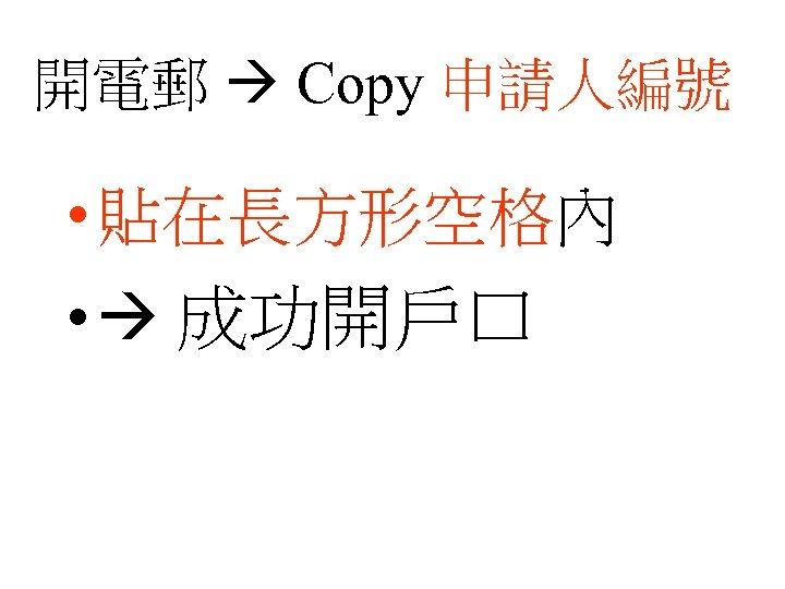 開電郵 Copy 申請人編號 • 貼在長方形空格內 • 成功開戶口