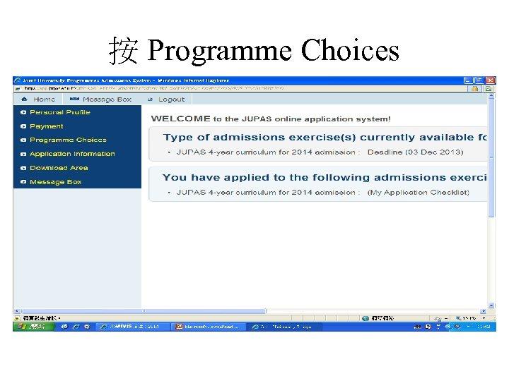 按 Programme Choices