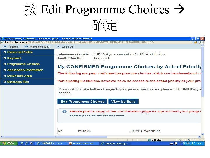 按 Edit Programme Choices 確定