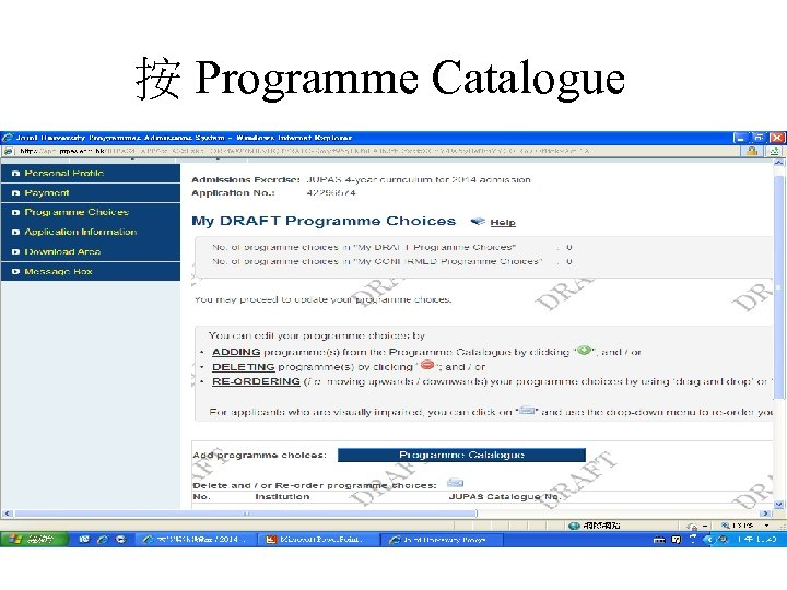 按 Programme Catalogue