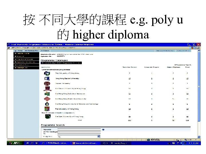 按 不同大學的課程 e. g. poly u 的 higher diploma