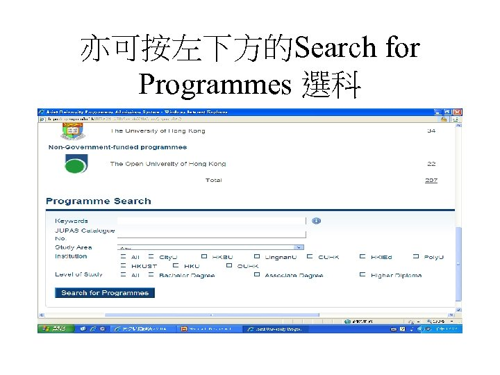 亦可按左下方的Search for Programmes 選科