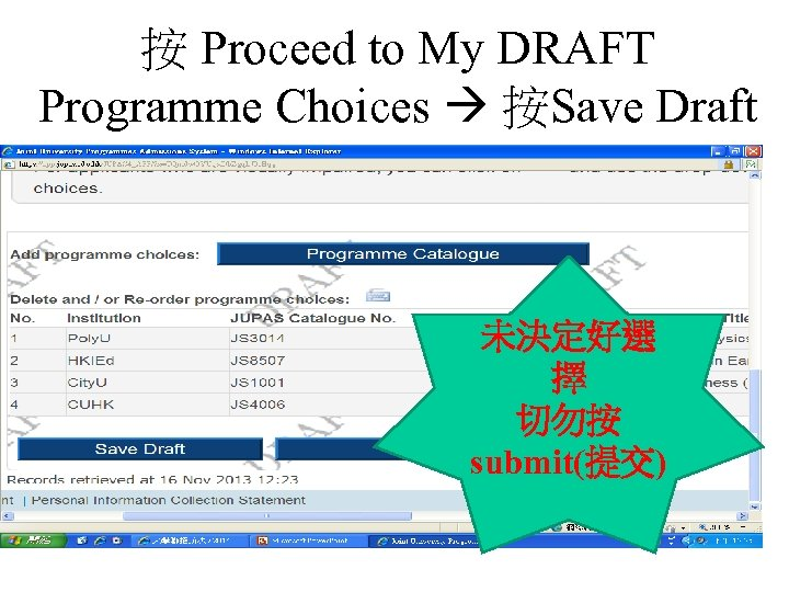 按 Proceed to My DRAFT Programme Choices 按Save Draft 未決定好選 擇 切勿按 submit(提交)