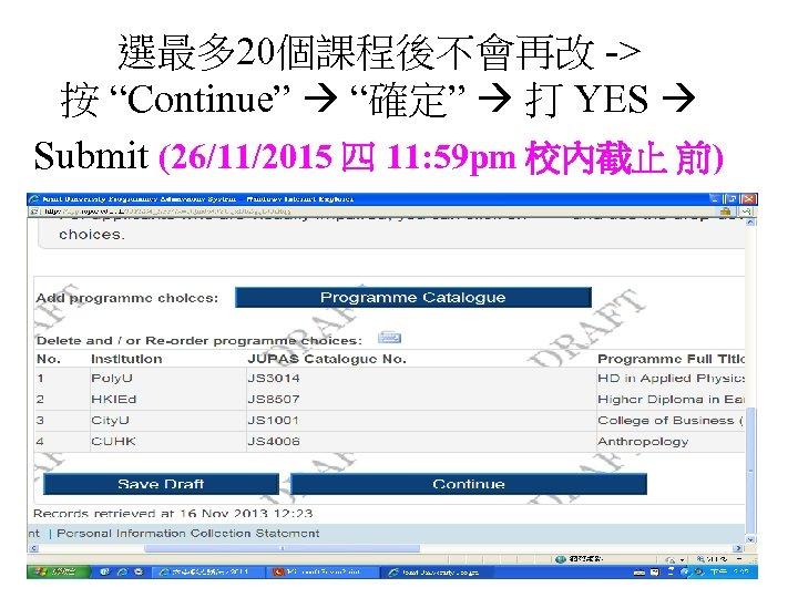 """選最多 20個課程後不會再改 -> 按 """"Continue"""" """"確定"""" 打 YES Submit (26/11/2015 四 11: 59 pm"""