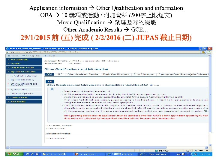 Application information Other Qualification and information OEA 10 獎項或活動 / 附加資料 (500字上限短文) Music Qualification