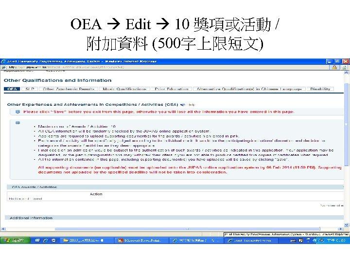 OEA Edit 10 獎項或活動 / 附加資料 (500字上限短文)