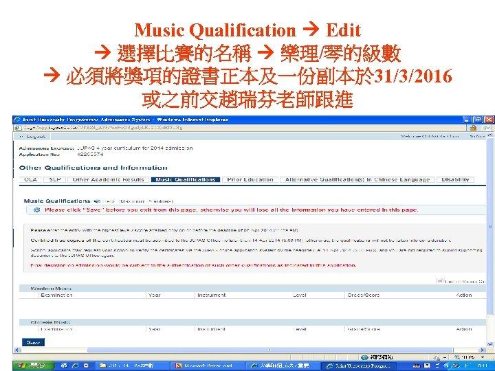 Music Qualification Edit 選擇比賽的名稱 樂理/琴的級數 必須將獎項的證書正本及一份副本於 31/3/2016 或之前交趙瑞芬老師跟進