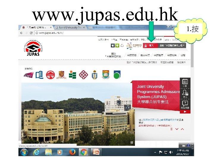 www. jupas. edu. hk 1. 按