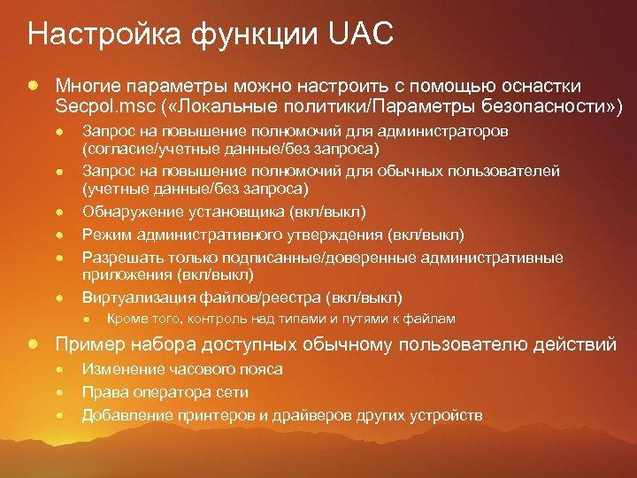 Настройка функции UAC Многие параметры можно настроить с помощью оснастки Secpol. msc ( «Локальные