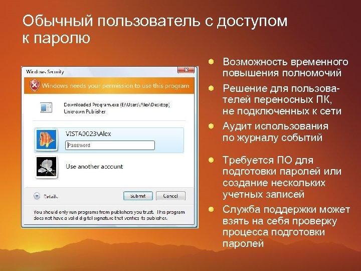 Обычный пользователь с доступом к паролю Возможность временного повышения полномочий Решение для пользователей переносных