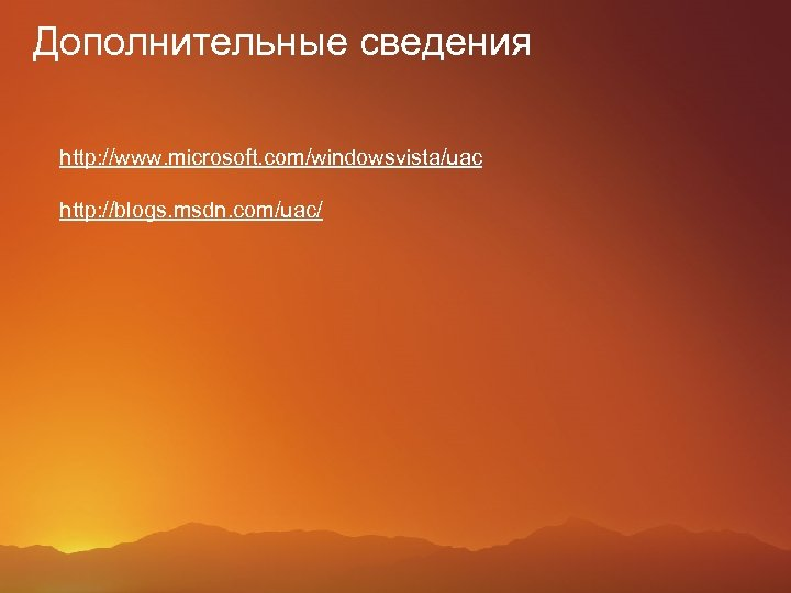 Дополнительные сведения http: //www. microsoft. com/windowsvista/uac http: //blogs. msdn. com/uac/