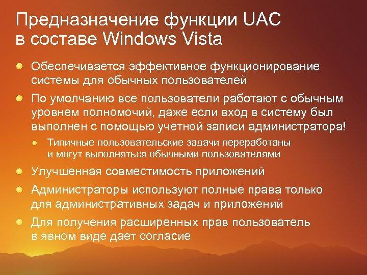 Предназначение функции UAC в составе Windows Vista Обеспечивается эффективное функционирование системы для обычных пользователей