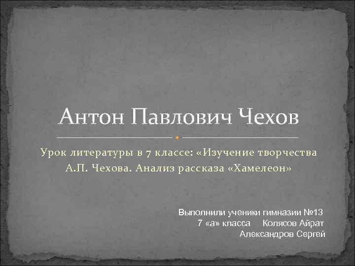 Антон Павлович Чехов Урок литературы в 7 классе: «Изучение творчества А. П. Чехова. Анализ