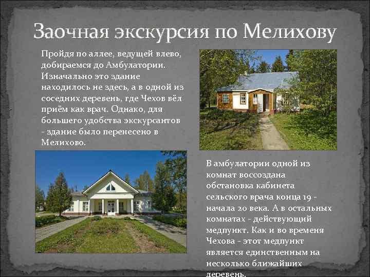Заочная экскурсия по Мелихову Пройдя по аллее, ведущей влево, добираемся до Амбулатории. Изначально это