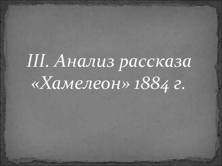 III. Анализ рассказа «Хамелеон» 1884 г.