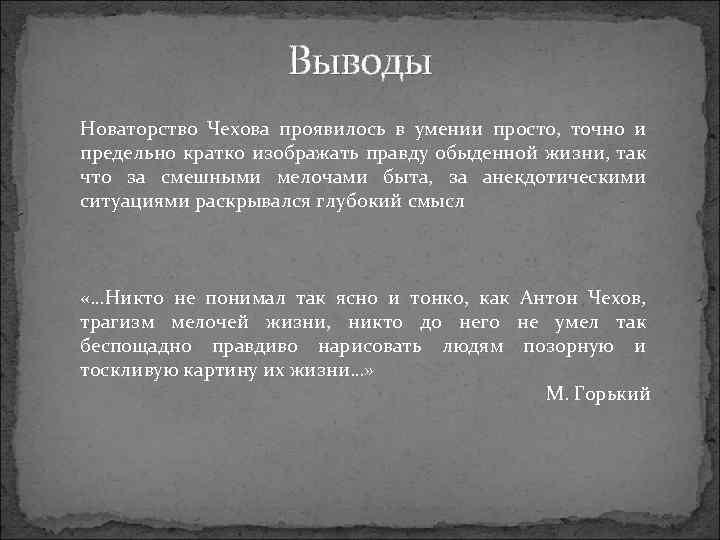 Выводы Новаторство Чехова проявилось в умении просто, точно и предельно кратко изображать правду обыденной