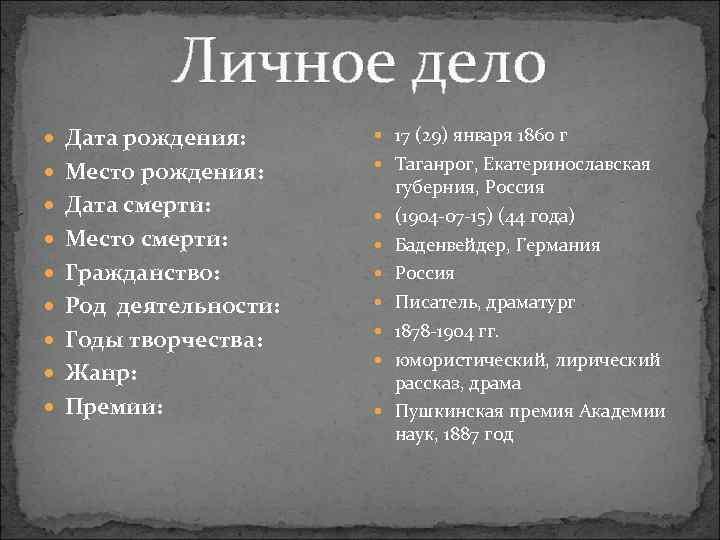 Личное дело Дата рождения: 17 (29) января 1860 г Место рождения: Таганрог, Екатеринославская Дата