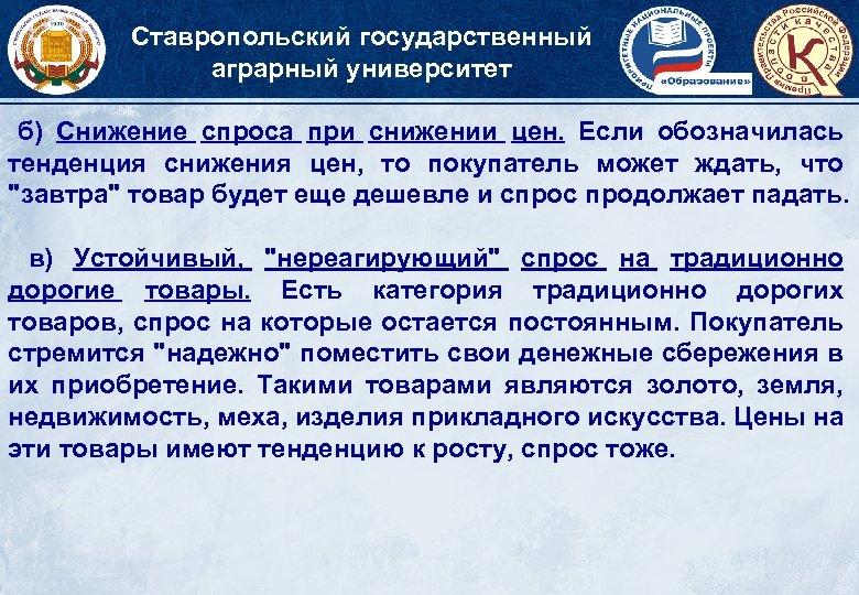 Ставропольский государственный аграрный университет б) Снижение спроса при снижении цен. Если обозначилась тенденция снижения