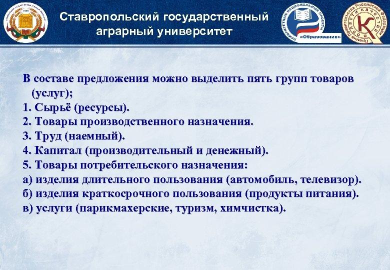 Ставропольский государственный аграрный университет В составе предложения можно выделить пять групп товаров (услуг); 1.