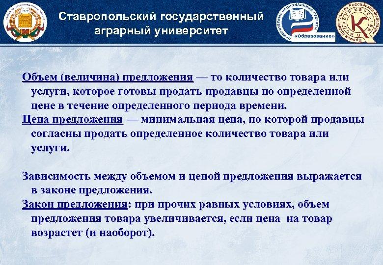 Ставропольский государственный аграрный университет Объем (величина) предложения — то количество товара или услуги, которое