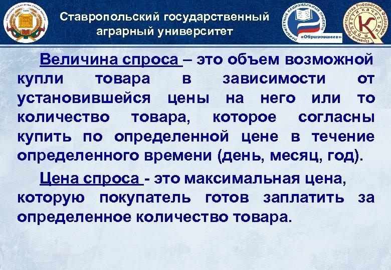 Ставропольский государственный аграрный университет Величина спроса – это объем возможной купли товара в зависимости
