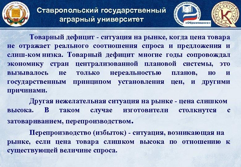 Ставропольский государственный аграрный университет Товарный дефицит ситуация на рынке, когда цена товара не отражает